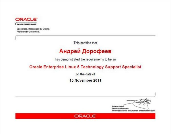 Дорофеев - OPNCC [Oracle Enterprise Linux 5 Technology Support Specialist]